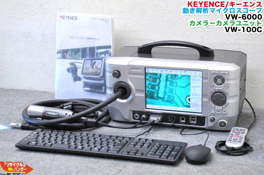 KEYENCE/キーエンス 動き解析マイクロスコープ VW-6000 カメラユニット VW-100C■高速マイクロスコープ ハイスピードカメラ 高速撮影カメラ