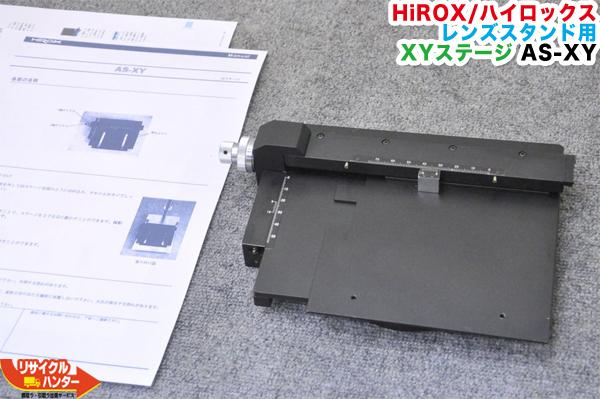 HiROX/ハイロックス レンズスタンド用 XYステージ AS-XY■【中古】