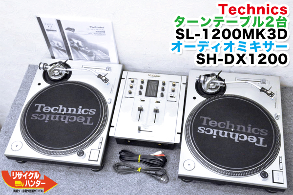 Technics/テクニクス ターンテーブル SL-1200MK3D 2台 オーディオミキサー SH-DX1200
