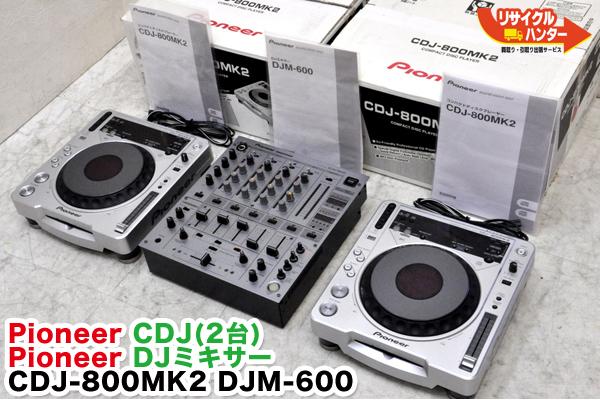 Pioneer/パイオニア CDJプレーヤー CDJ-800MK2 ×2台 +DJミキサー DJM-600