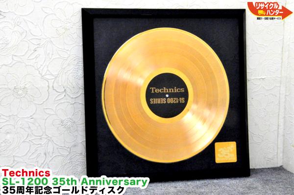 【新品】Technics SL-1200 35th Anniversary■35周年記念ゴールドディスク■