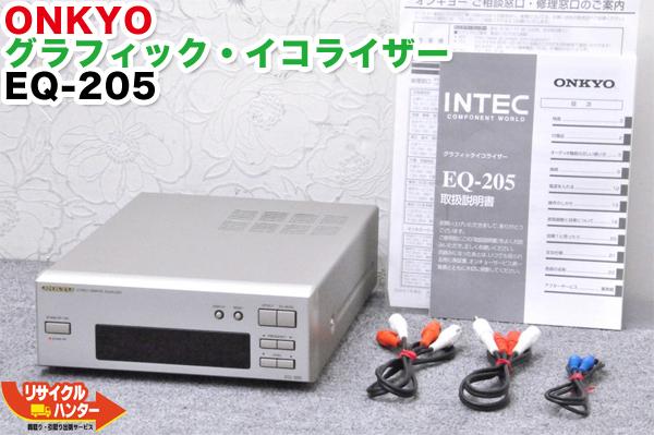 ONKYO/オンキョー グラフィック・イコライザー EQ-205