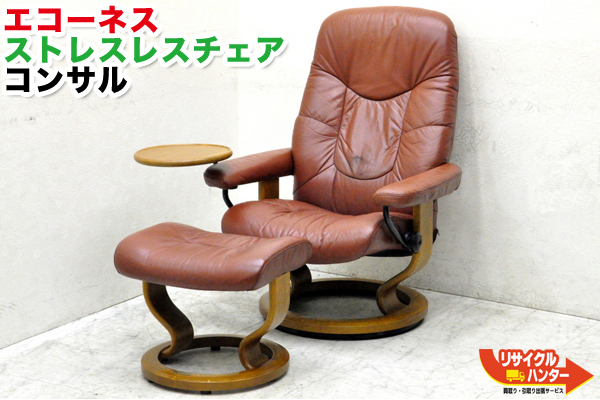 EKORNES/エコーネス ストレスレスチェア コンサル■オットマン付【中古】