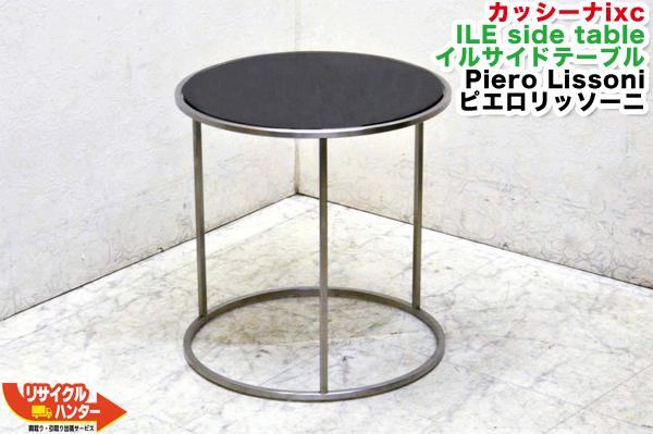 Cassina IXC./カッシーナixc■ILE side table/イルサイドテーブル■Piero Lissoni/ピエロ・リッソーニ