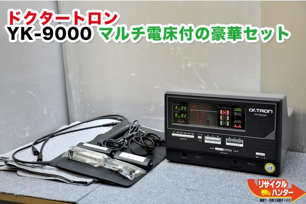 完動品■ドクタートロン YK-9000 黒■2人用マルチ電床付■2人同時に使用できます!!■送料無料