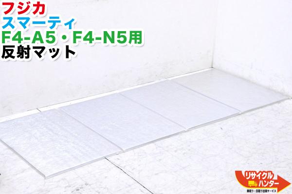 【新品・未開封】FUJIKA/フジカ スマーティ F4-A5・F4-N5用 反射マット