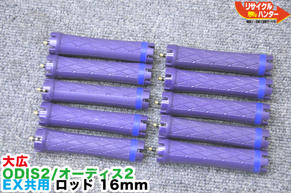 オオヒロ/大広 デジタルパーマ機 ODIS2/オーディス2 EX共用 ロッド φ16mm 10本セット