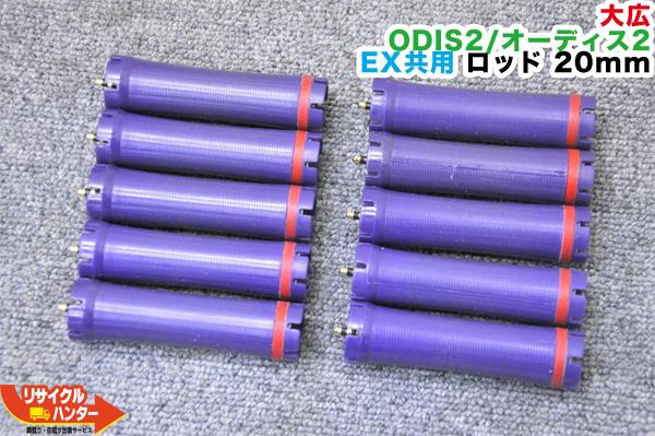 オオヒロ/大広 デジタルパーマ機 ODIS2/オーディス2 EX共用 ロッド φ20mm 10本セット