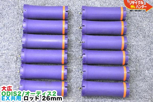 オオヒロ/大広 デジタルパーマ機 ODIS2/オーディス2 EX共用 ロッド φ26mm 12本セット