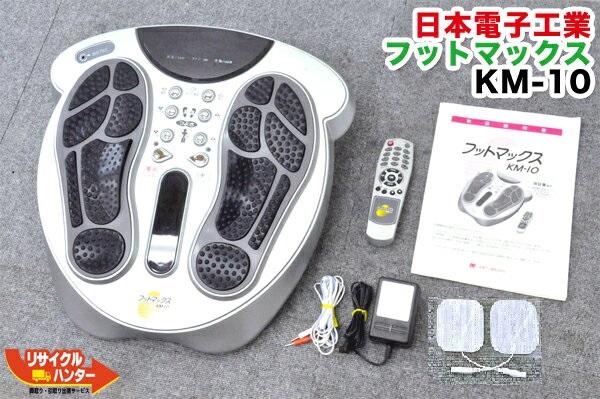 【中古】日本電子工業 家庭用低周波治療器 フットマックス KM-10【リモコン・低周波導子付き】
