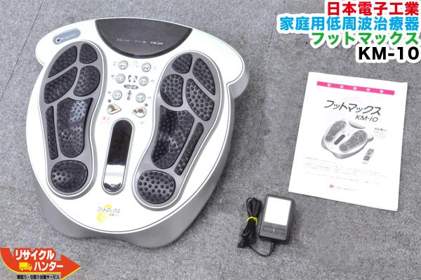【中古】日本電子工業 家庭用低周波治療器 フットマックス KM-10 ■リモコンなし