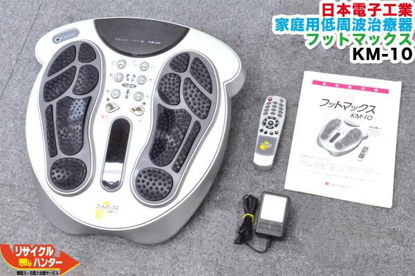 【中古】日本電子工業 家庭用低周波治療器 フットマックス KM-10