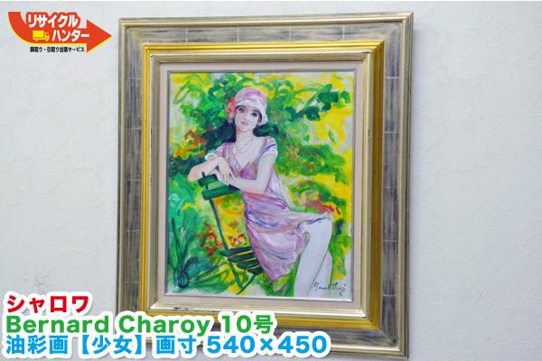 シャロワ【少女像】Bernard Charoy 10号 油彩画■額付■サイン有