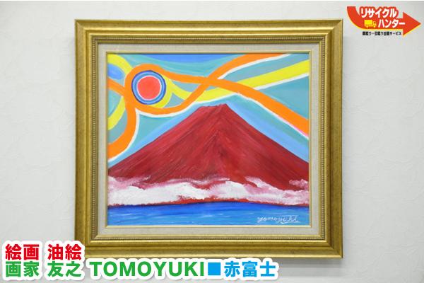 絵画■10号油絵 画家 友之 TOMOYUKI■赤富士■額付