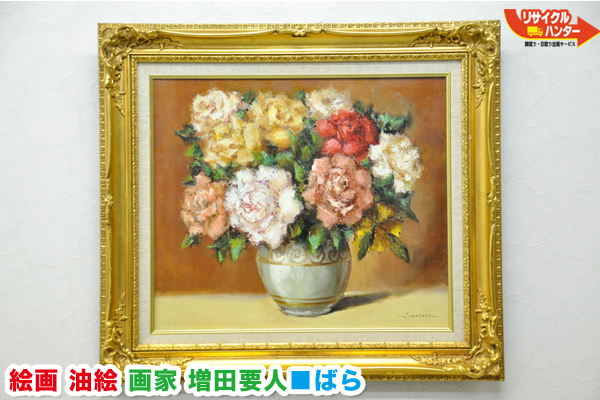 絵画■10号油絵 画家 増田要人■ばら■額付