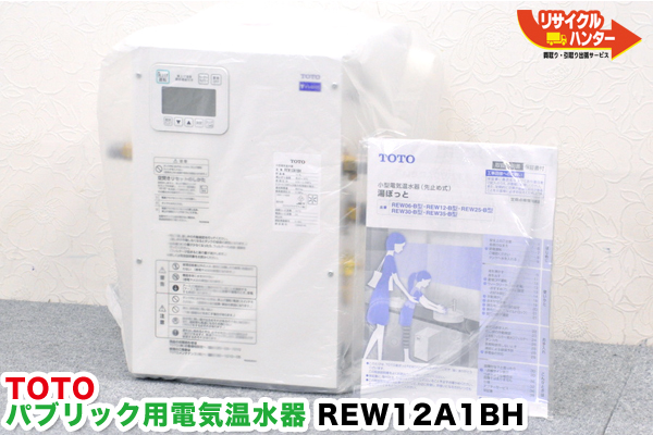 送料無料■TOTO パブリック用 電気温水器■REW12A1BH■未使用品