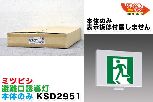 送料無■三菱 避難口 誘導灯 KSD2951■本体のみ/表示板無■新品