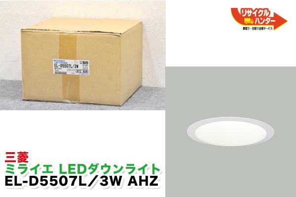 送料無■三菱 LED照明 軒下ダウンライト EL-D5507L/3W AHZ■新品