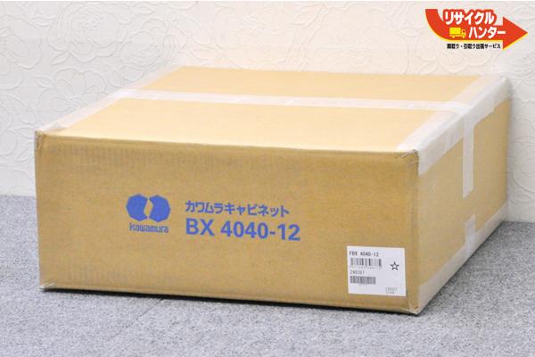 送料無■河村電器 盤用 カワムラ キャビネット■BX4040-12■新品