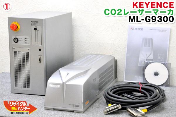 美品■キーエンス レーザーマーカー■ML-G9300■ヘッド ML-G9310 標準仕様■専用ソフト マーキングビルダー付■FA機器【中古】keyence・CO2レーザーマーカー・レーザー切断機