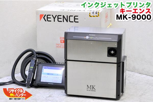美品■KEYENCE/キーエンス 産業用インクジェットプリンター MK-9000■PC専用ソフト「MK Builder」付■MK9000現行品■マーカー■FA機器・IJP【中古】「賞味期限の印刷機・印字機械」レーザーマーカー・コンフォートMaker・マーカー■MK-7500・MK-7501・MK-8500の新型モデル