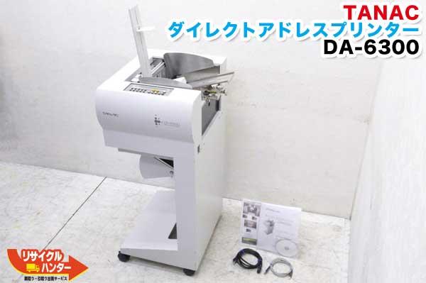 ■TANAC/タナック ダイレクトアドレスプリンター DA-6300■宛名印刷機 メールプリンタ 【中古】定価 1,780,000円(税別)