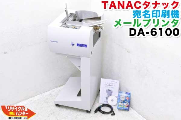 ■TANAC/タナック 宛名印刷機メールプリンタ DA-6350 ■メーカーメンテナンス済み