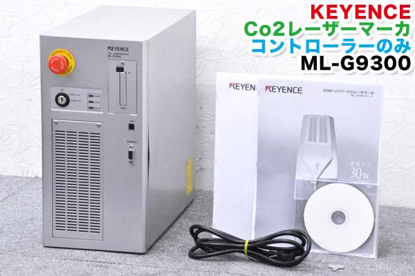 KEYENCE/キーエンス CO2 レーザーマーカー ML-G9300 コントローラ ■マーキングビルダー付■■FA機器【中古】keyence・CO2レーザーマーカー・レーザー切断機
