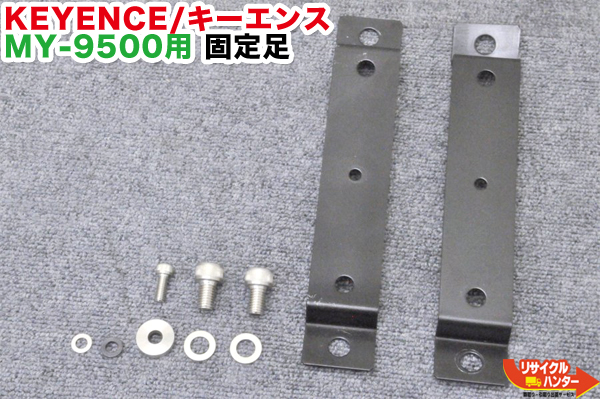 KEYENCE/キーエンス ハイパワー YAGレーザーマーカー MY-9500用 固定足