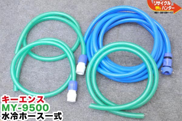 KEYENCE/キーエンス ハイパワー YAGレーザーマーカー MY-9500用 水冷ホース一式