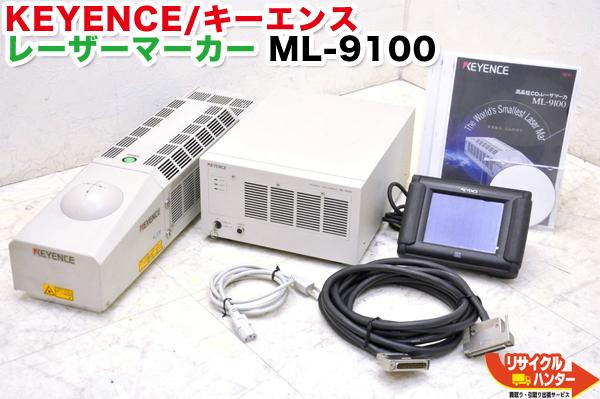 【期間限定セール開催!!ラスト1台】KEYENCE/キーエンス 高品位 CO2 レーザマーカ レーザーマーカー ML-9100■コントローラ ML-9100+マーカー ML-9110+コンソール ML-P2