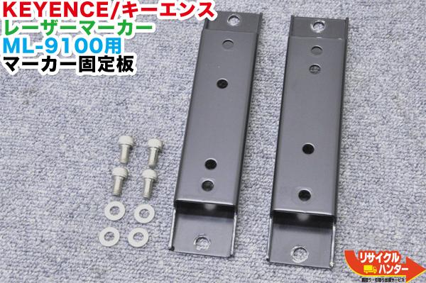 KEYENCE/キーエンス 高品位 CO2 レーザマーカ レーザーマーカー ML-9100用 マーカ固定板【中古】