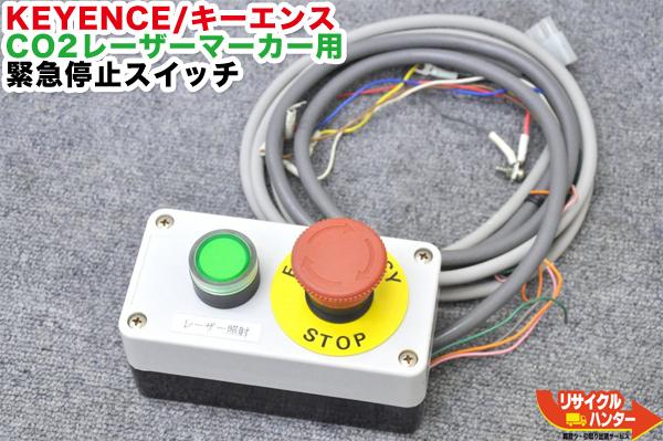 KEYENCE/キーエンス CO2レーザーマーカー ML-9100用 非常停止スイッチ