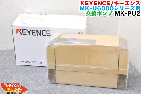 【新品・未使用】KEYENCE/キーエンス MK-U6000シリーズ用 交換ポンプ MK-PU2■対応機種:MK-U6000 MK-U6000CF MK-U6000SA MK-U6000MF MK-U6100等に使用可能