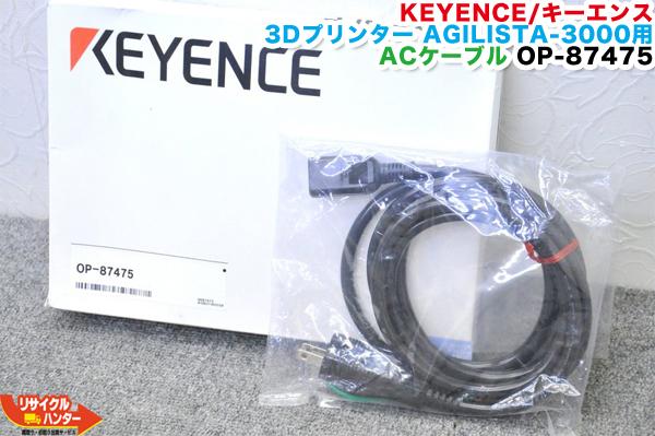 【新品・未開封】KEYENCE/キーエンス 3Dプリンター AGILISTA-3000用 ACケーブル OP-87475■FA機器・レーザーマーカー・コンフォートMaker・マーカー