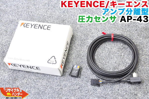 【新品・未使用】KEYENCE/キーエンス アンプ分離型圧力センサ AP-40 シリーズ センサヘッド 正圧タイプ 1MPa AP-43■FA機器・レーザーマーカー・コンフォートMaker・マーカー