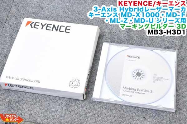 【新品】KEYENCE/キーエンス レーザーマーカ 専用ソフト■Marking Builder 3■3D setting software MB3-H3D1■マーキングビルダー 3 ■3-Axis Hybridレーザーマーカ MD-X1000・MD-F・ML-Z・MD-U■FA機器 keyence・CO2レーザーマーカー・レーザー