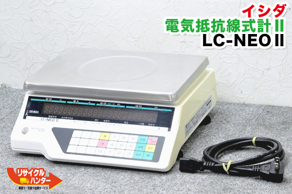 送料無■イシダ デジタル 演算 はかり LC-NEO2 II■計量器■計り