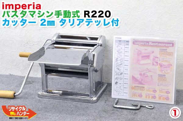 imperia/インペリア 手動式パスタマシン R220 ■2mm タリアテッレ カッター付