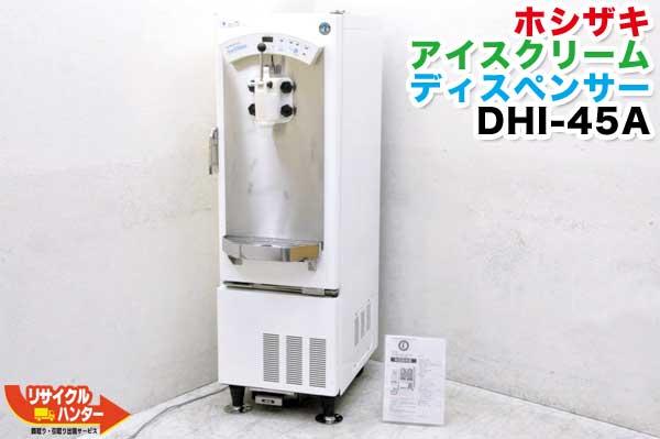 本日の目玉 HOSHIZAKI ホシザキ DHI-45A 直営ストア アイスクリームディスペンサー
