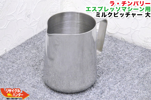 FMI ラ・チンバリー エスプレッソマシーン用 ミルク ピッチャー ポット 大 M ■業務用エスプレッソ