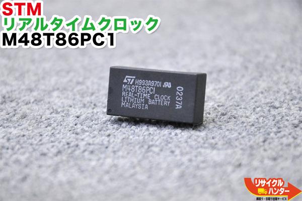 【新品】STMicroelectronics リアルタイムクロック M48T86PC1■エスプレッソマシーン ラ・チンバリー等に