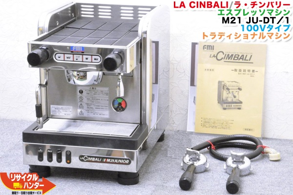 LaCimbali M3 Superbar2 Abtropfgitter Abstellgitter Kaffeeabstellgitter