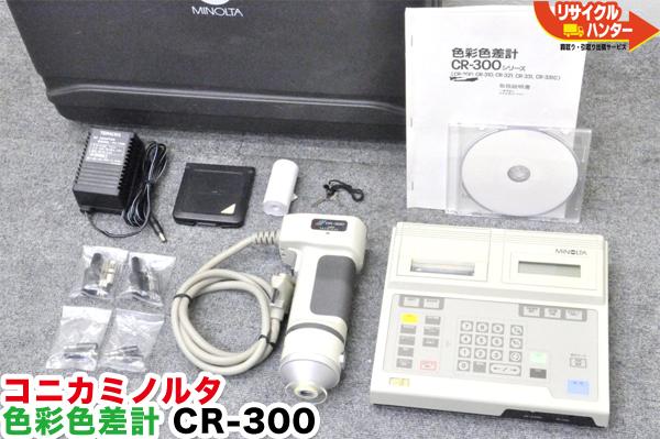 KONICA MINOLTA/コニカミノルタ 色彩色差計 測定ヘッド CR-300 データプロセッサ DP-300■理化学機器・HPLC・研究ラボ