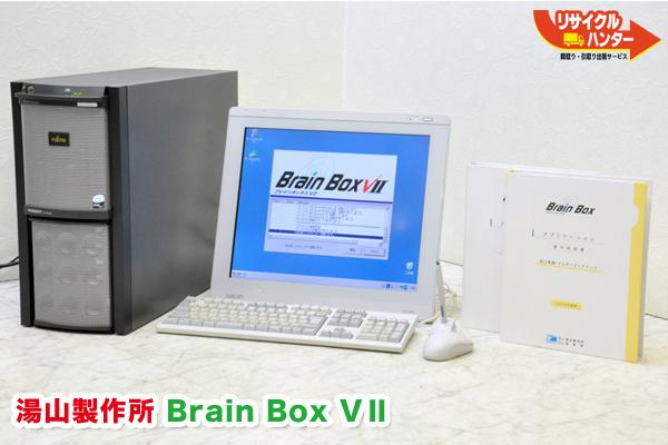 湯山製作所 Brain Box VII■ブレインボックス■電子カルテ + 病院診療受付 窓口業務■分包機