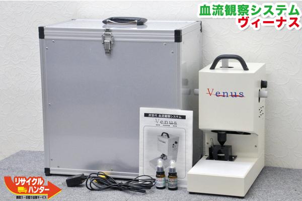 送無■セレクション 血流観察システム ヴィーナス■顕微鏡■美品