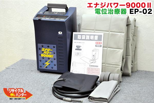 美品■マルタカ エナジパワー 9000 II 電位治療器■送料無料■9000 II /9000 2