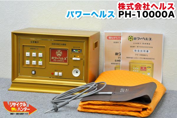 2010年製/新品同様■パワーヘルス 電位治療器 PH-10000A