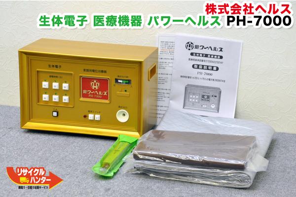 超美品■パワーヘルス 電位治療器 PH-7000■動作保証■