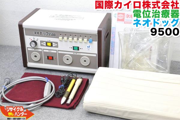 国際カイロ株式会社 高圧電位治療器 ネオドッグ 9500